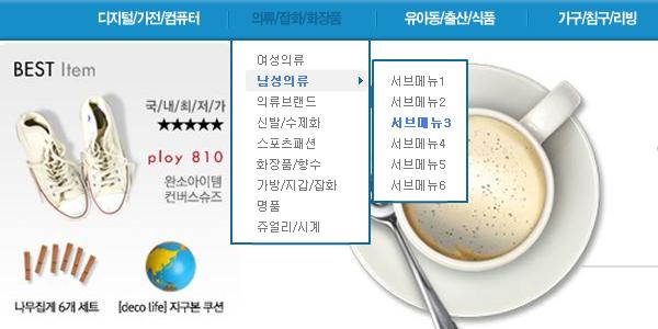 XML3단내비게이션10[이모션].jpg
